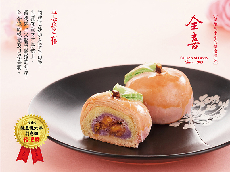 高雄中秋月餅禮盒推薦‧全喜